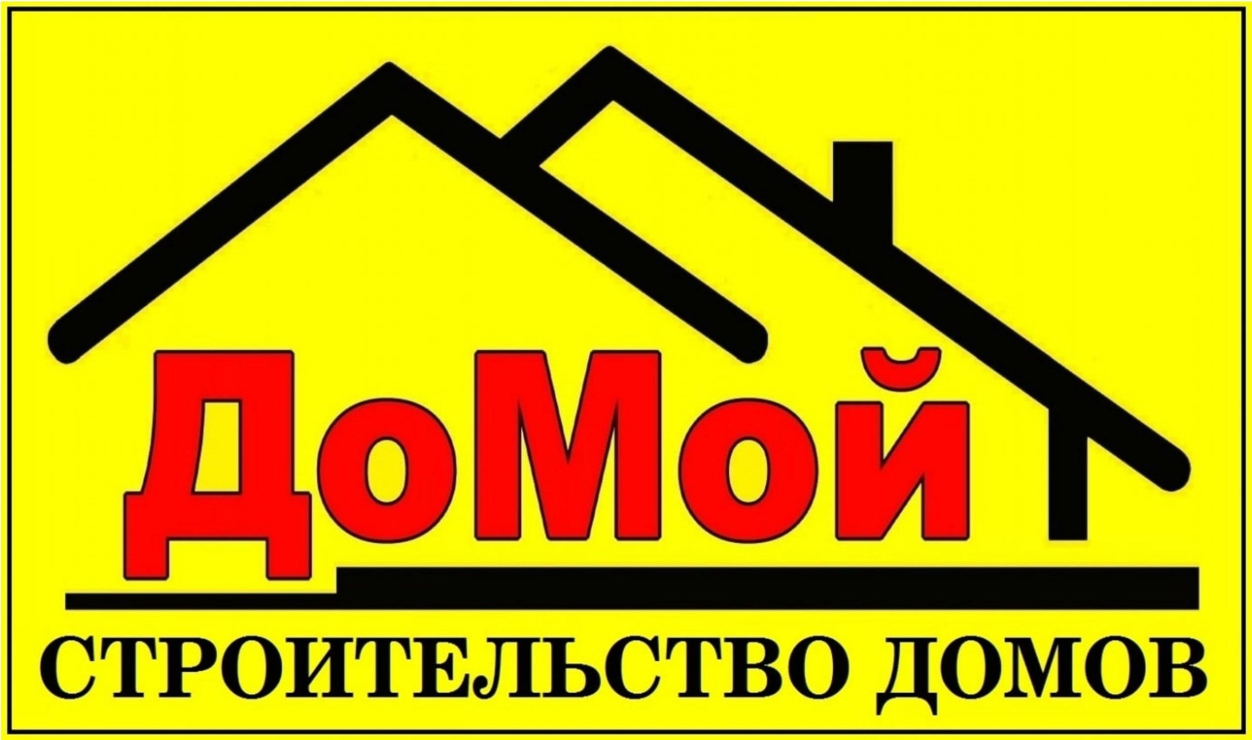 """Строительная компания """"ДоМой"""""""