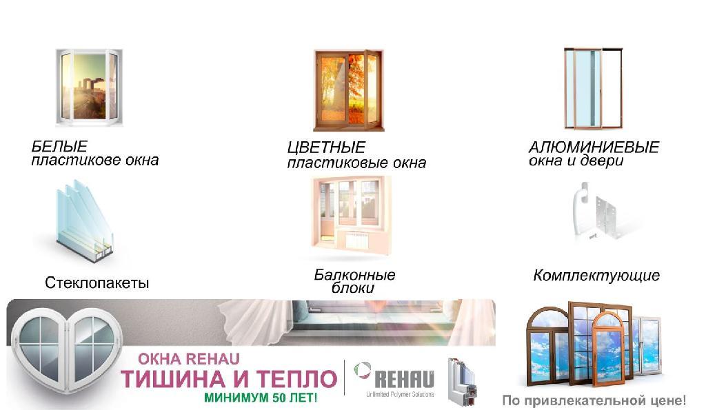 Пластиковые окна в Рыбинске