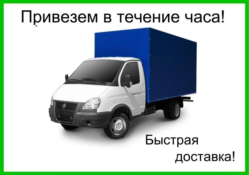 Доставка газель Рыбинск